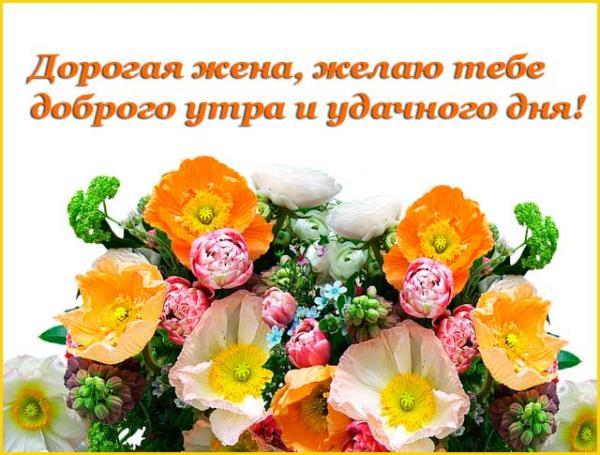 открытка с цветами для жены