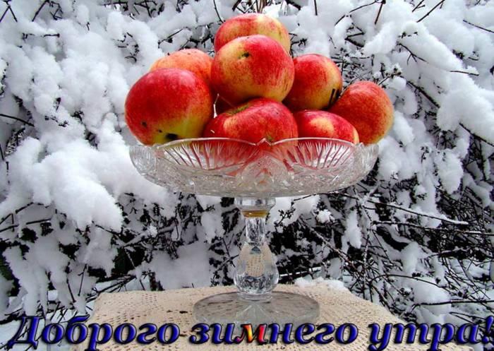 ваза с яблоками и пожелание доброго утра