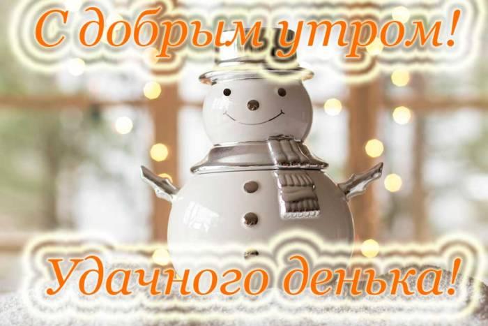 веселый снеговик желает доброго утра