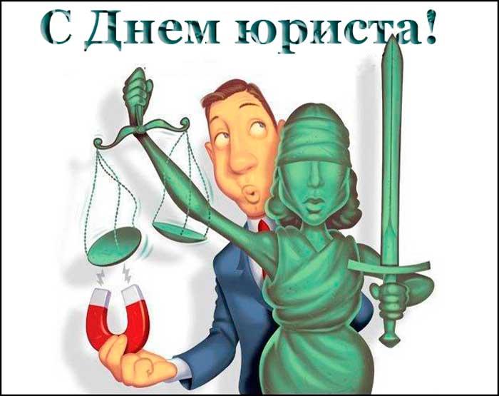 юрист и правосудие
