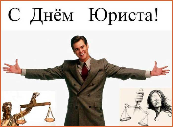 смешной юрист и пожелание