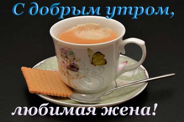 чашка кофе и пожелание доброго утра жене