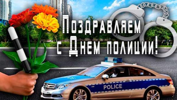 поздравление с Днем милиции