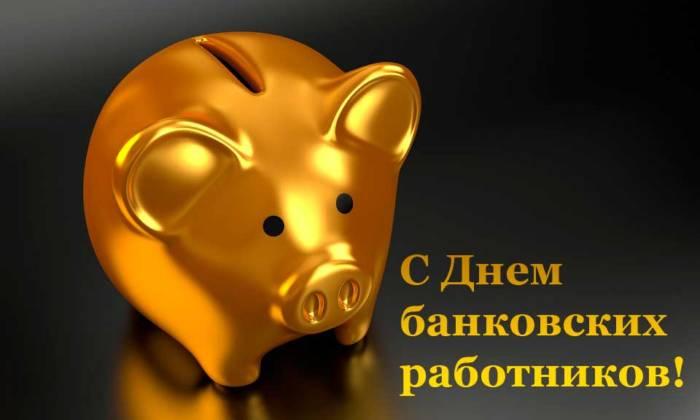 золотая свинка-банкир