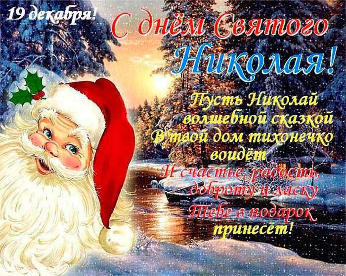 открытка с 19 декабря