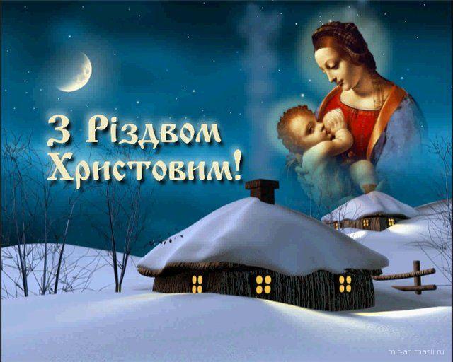 Дева Мария с сыном и поздравление с Рождеством в прозе