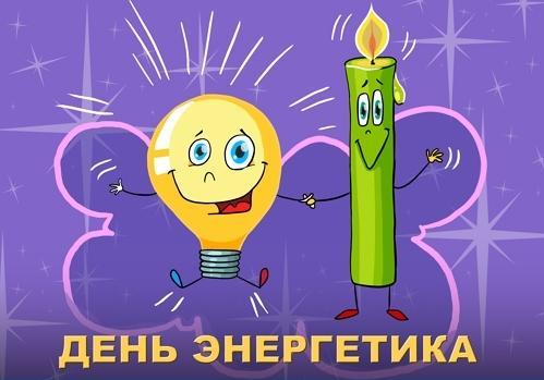 прикольное поздравление с Днем энергетика