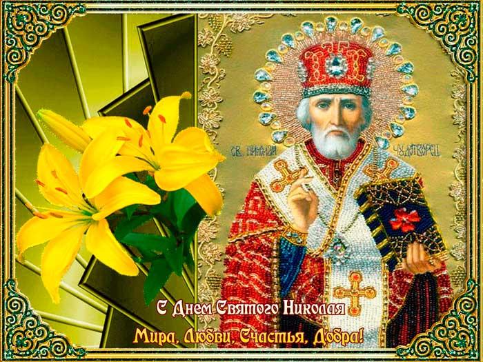 открытка-поздравление с Днем святого Николая-3
