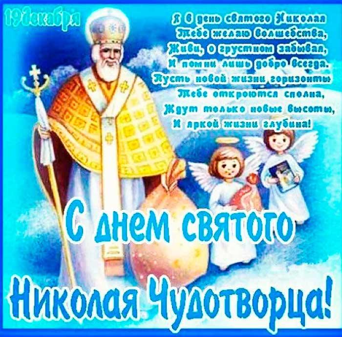 открытка со святым Николаем и ангелами