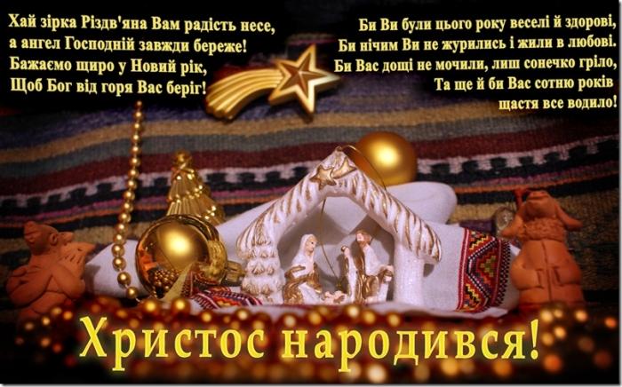 открытка поздравление с Рождеством Христовым