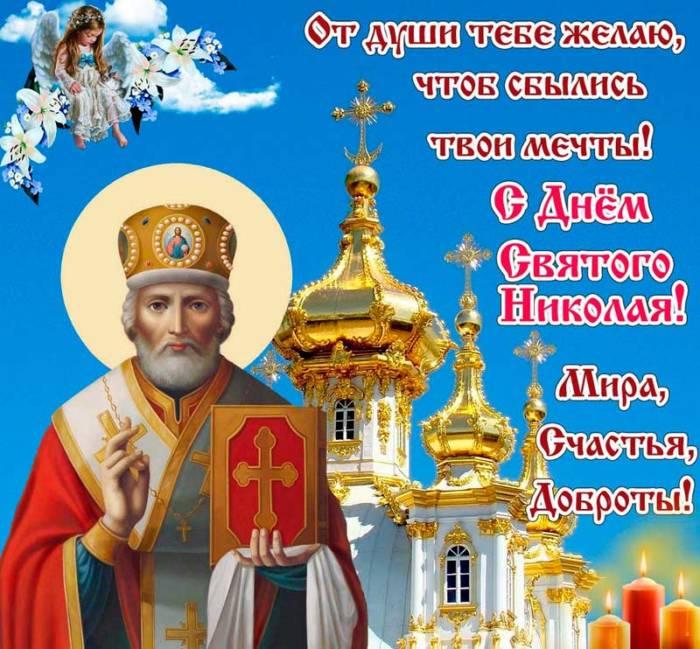 открытка-поздравление с Днем святого Николая