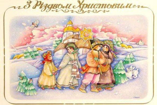 поздравления с Рождеством на украинском языке