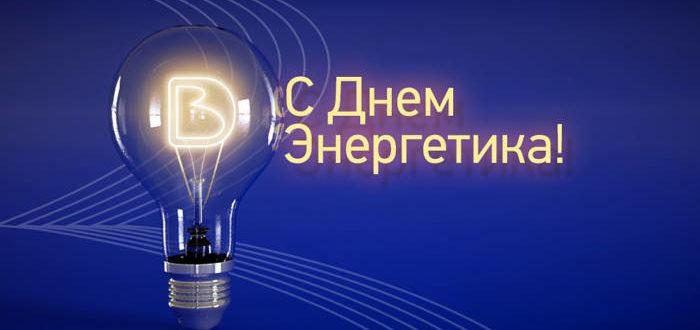 с Днем энергетика
