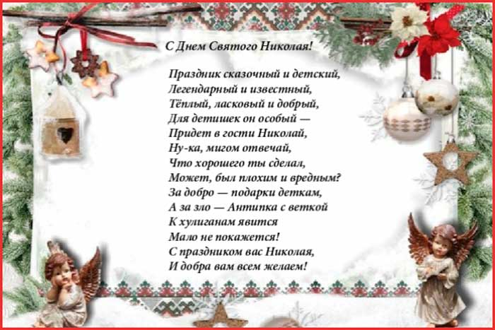красивая картинка-поздравление с Днем святого Николая