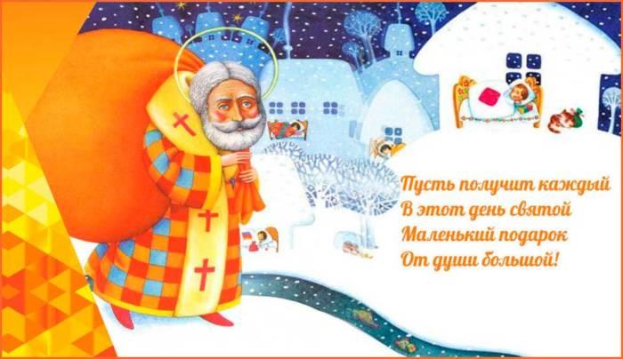 св.Николай с подарками детям и пожелание