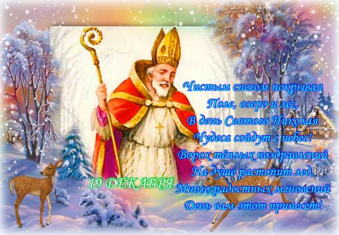 св.Николай в лесу
