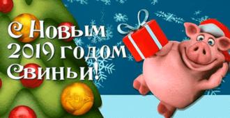 картинка поздравление с Новым годом свиньи