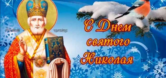 открытка с днем святого Николая