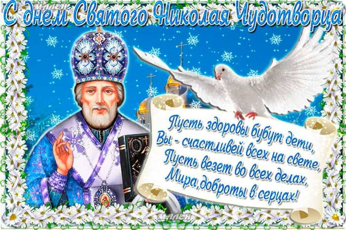 открытка-поздравление с Днем святого Николая-2