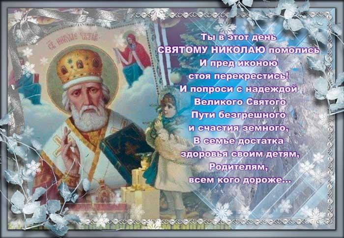 святой Николай и стихи