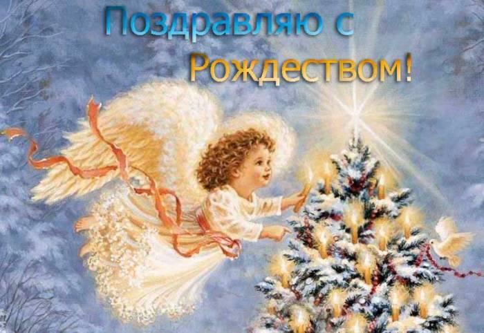ангел и елка