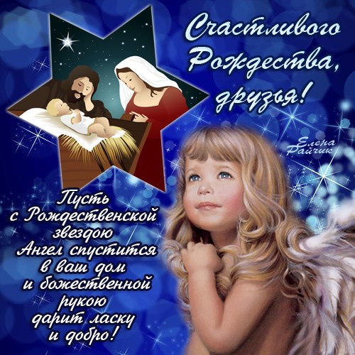 ангелок и стихотворение на Рождество