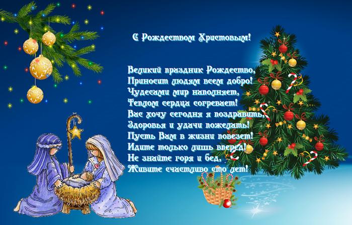 ангелы и стихотворение с Рождеством