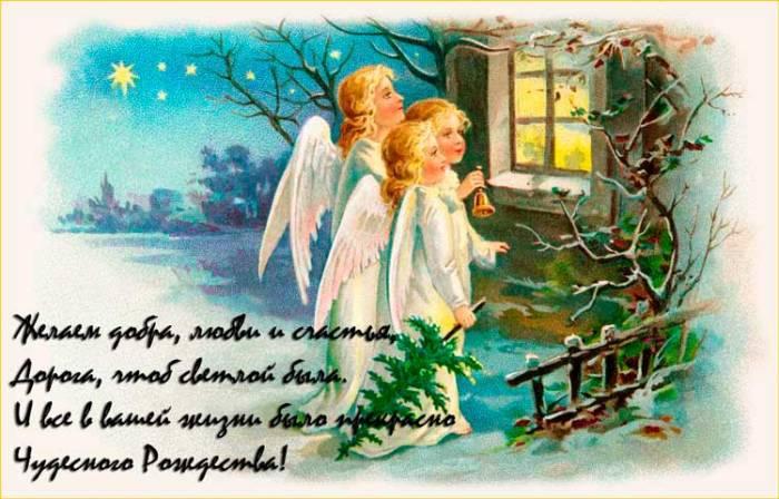 ангелы с пожеланием на Рождество