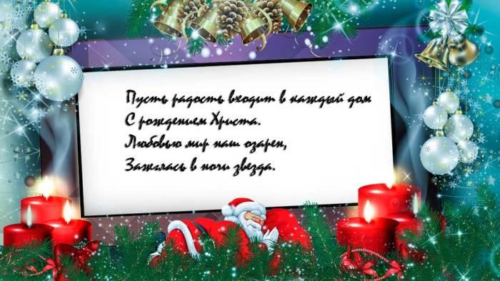 картинка поздравление с Рождеством и дед Мороз