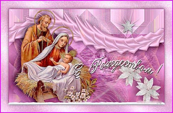 картинка-поздравление дева Мария с Иисусом