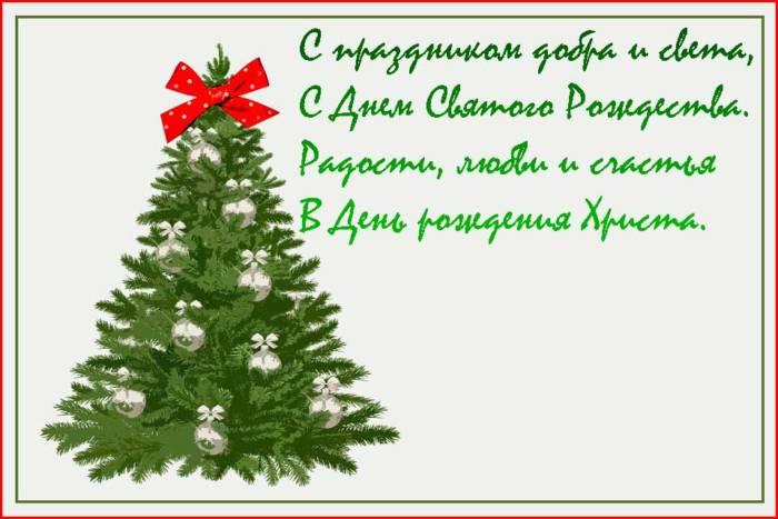 елка и стихи на Рождество