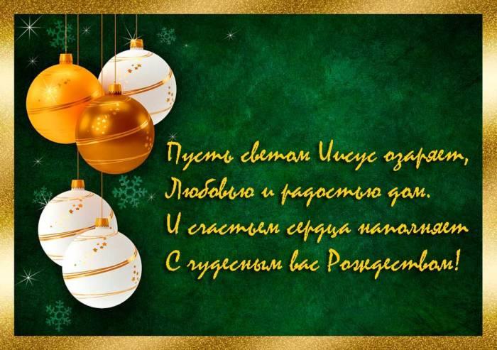 елочные игрушки и поздравление с Рождеством Христовым