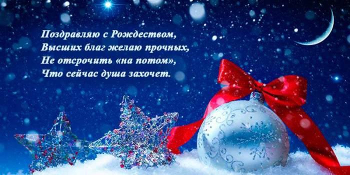 елочный шар и поздравление с Рождеством