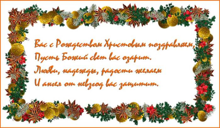 рождественская гирлянда и поздравление