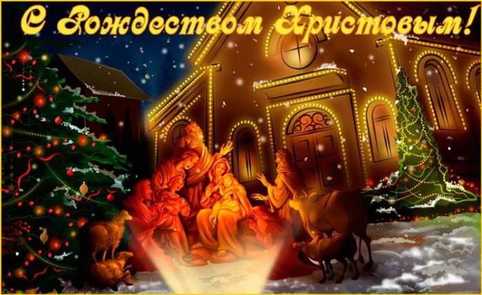 картинка поздравление на Рождество