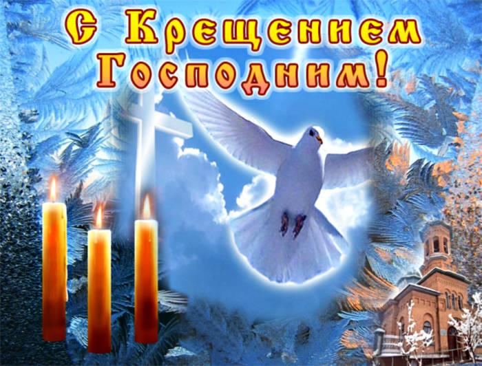 крещенский голубь и поздравление в прозе