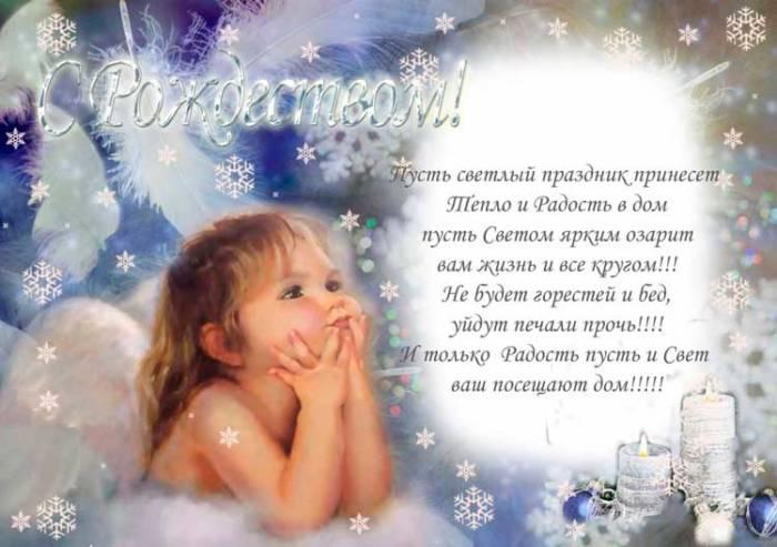 маленький ангел с рождественским стихотворением