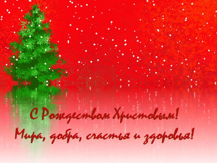 поздравление с Рождеством своими словами