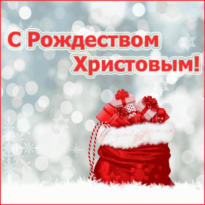 картинка с подарками на Рождество