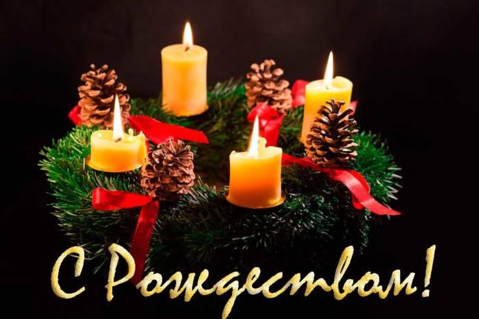 рождественские свечи и поздравление в прозе