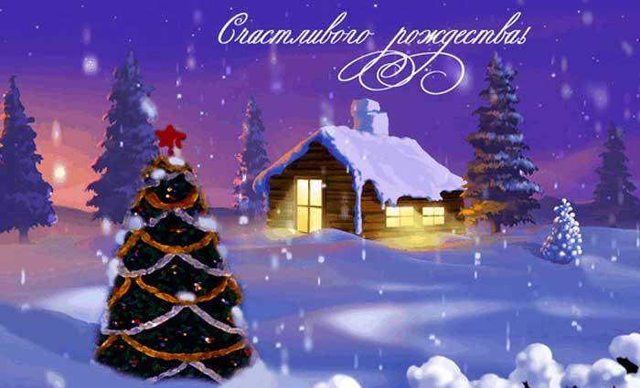 Рождество картинка красивая