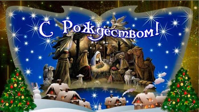 с Рождеством картинка поздравление