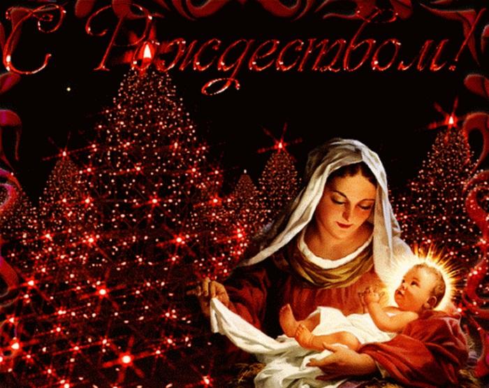 православное поздравление с Рождеством