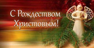 короткие поздравления с Рождеством Христовым