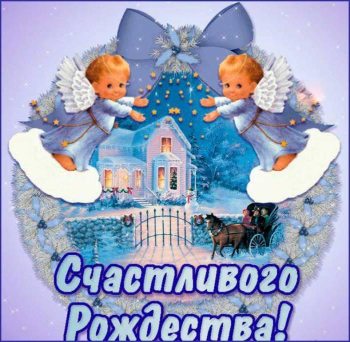 картинка с Рождеством с ангелами