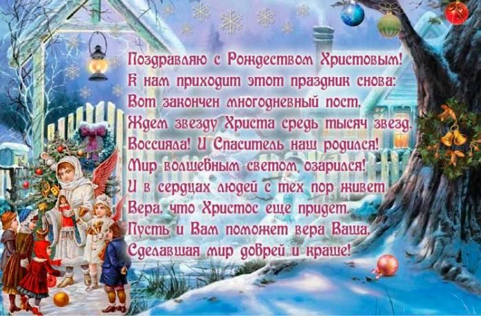 красивые стихи на Рождество