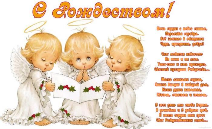 три ангела поздравляют с Рождеством